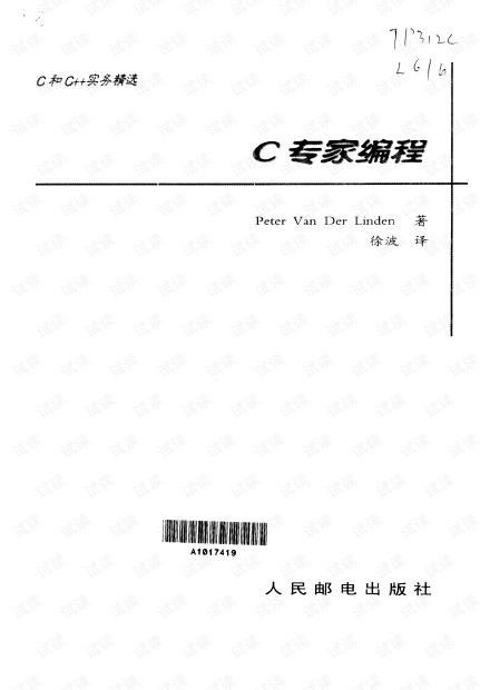 《C专家编程》.pdf  中文电子书