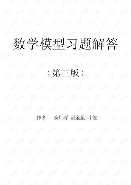 数学模型习题解答 作者: 姜启源 谢金星 叶俊