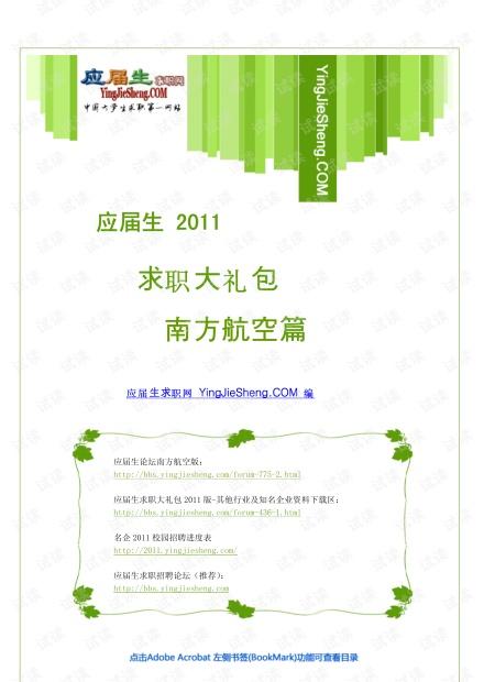 南方航空2011求职大礼包.pdf