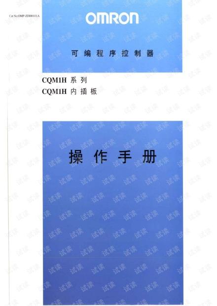 欧姆龙CQM1H 操作手册(中文)