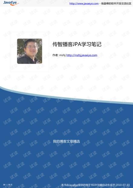 jpa学习总结,pdf类型的,详细介绍了jpa的应用