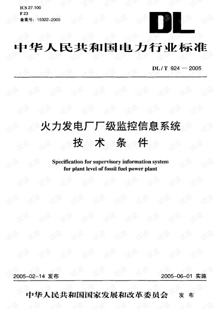 sis 行业标准—国标
