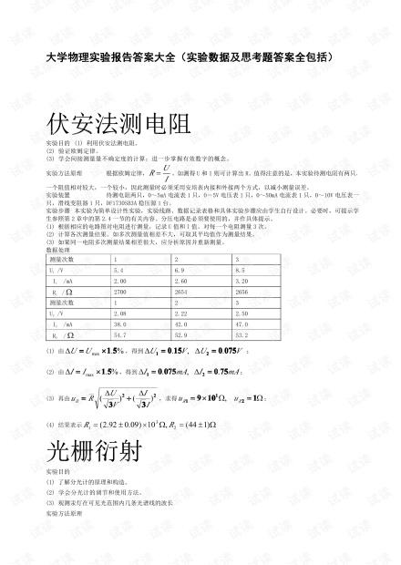 大学物理实验报告答案大全(实验数据及思考题答案全包括)