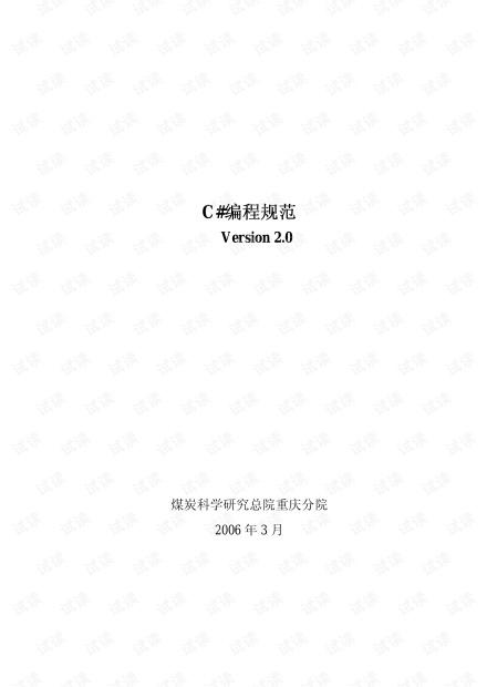 CSharp编码规范
