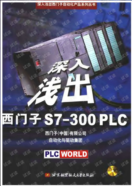 深入浅出西门子S7-300PLC.pdf