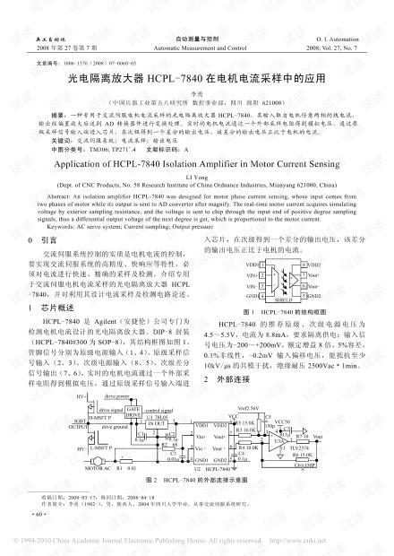 光电隔离放大器HCPL-7840 在电机电流采样中的应用