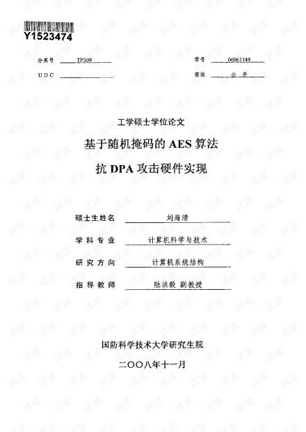 基于随机掩码的AES算法抗DPA攻击硬件实现.pdf