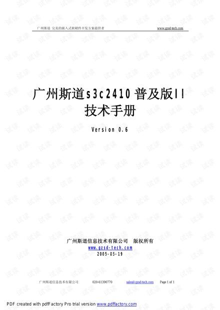广州斯道 s3c2410 普及版II技术手册