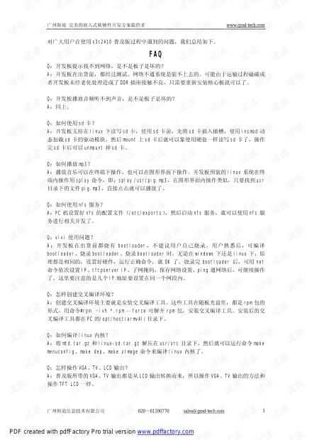 广州斯道 s3c2410 普及版II技术手册S3C2410普及板II FAQ