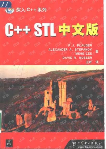 c.STL 学习c语言的必看