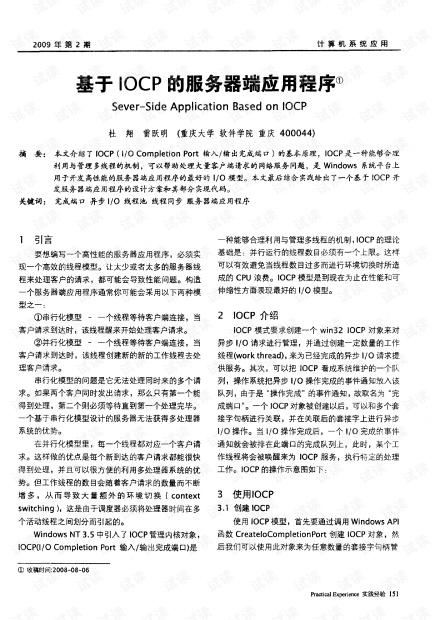 基于IOCP的服务器端应用程序