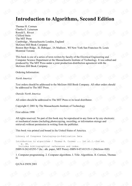 算法导论 第二版 英文版