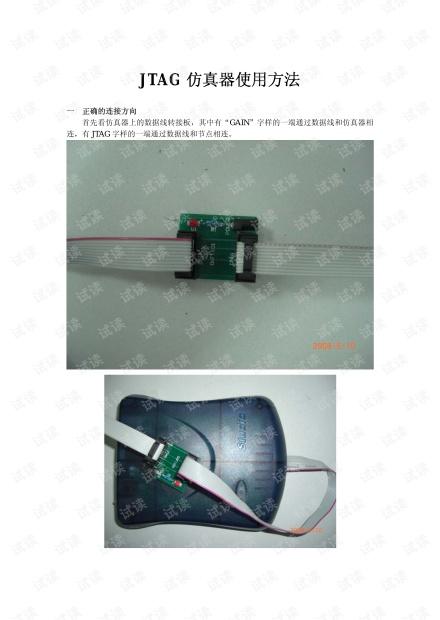 AVR单片机JTAG仿真器的使用方法和注意事项