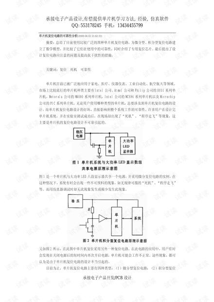 单片机复位电路的可靠性分析单片机复位电路的可靠性分析