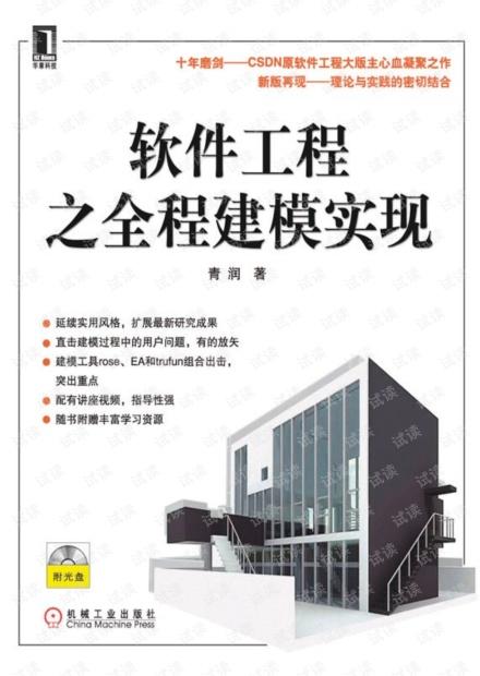 《软件工程之全程建模实现》(青润)(114页)