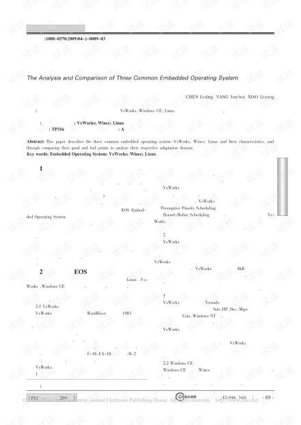 三种通用嵌入式操作系统的分析与比较.pdf