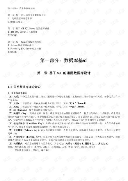 关系型数据库基础.pdf