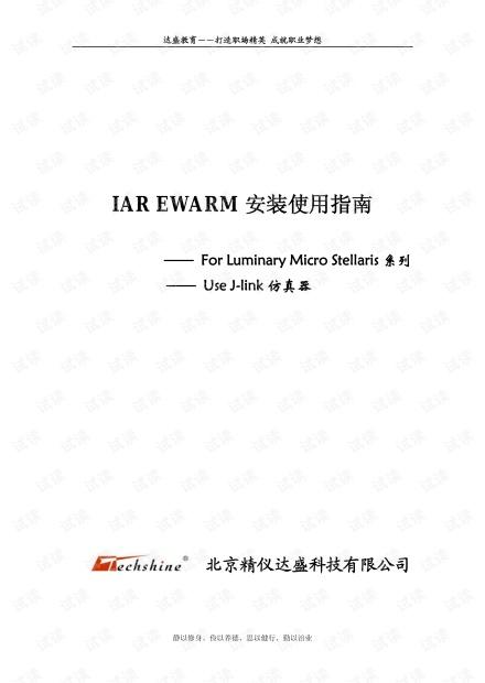IAR_for_ARM安装、使用说明.pdf