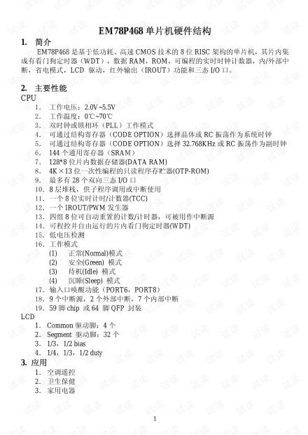 义隆EM78P468N中文资料