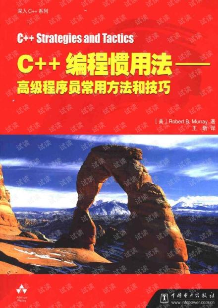 C++编程惯用法 Robert B.Murray