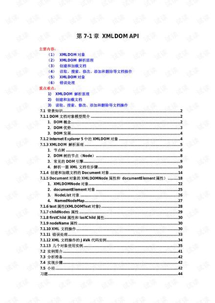 第7-0章_XML_DOM_API_2005