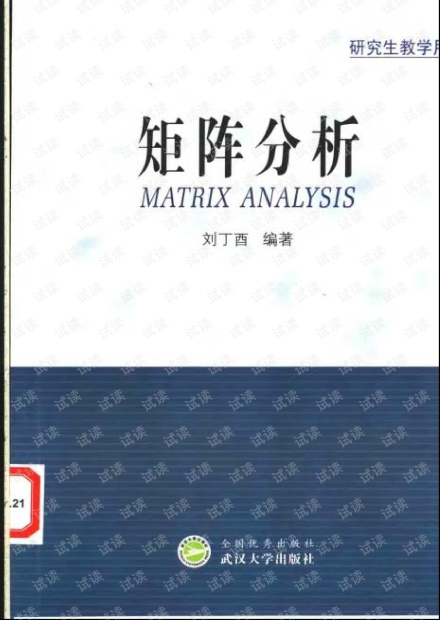 矩阵分析(武汉大学刘丁酉版)