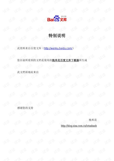 JS-WI-001 PHC管桩制造工艺操作规程