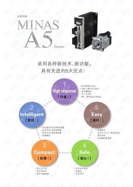 MINAS-A5中文选型手册