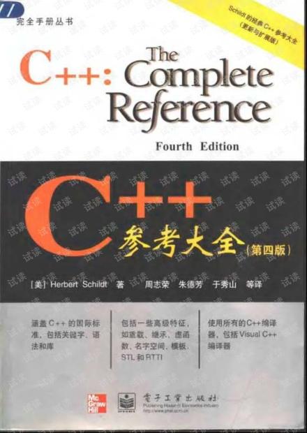 -C++参考大全(第四版) (2010 年度畅销榜