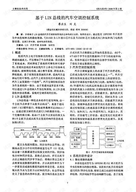 基于LIN总线的汽车空调控制系统