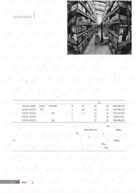 物流仓储系统的方案设计