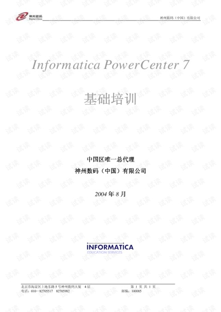 Informatica PowerCenter7基础培训.pdf