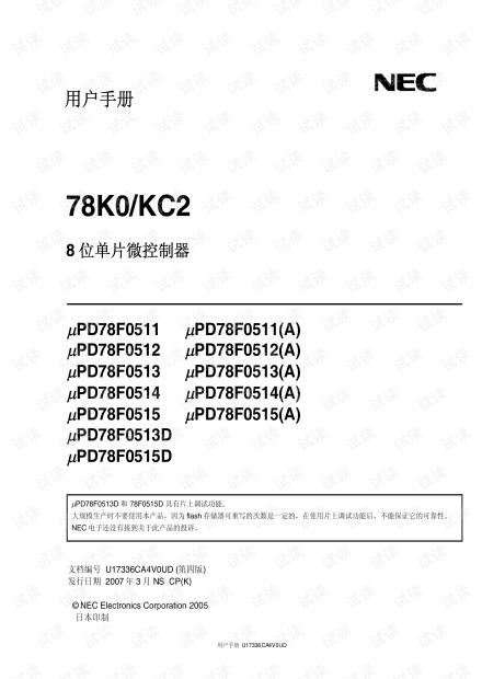 uPD78F0511芯片手册