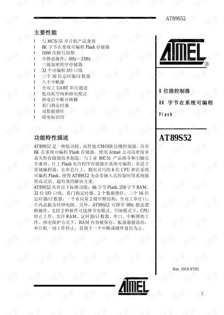 AT89S52芯片手册(中文版)