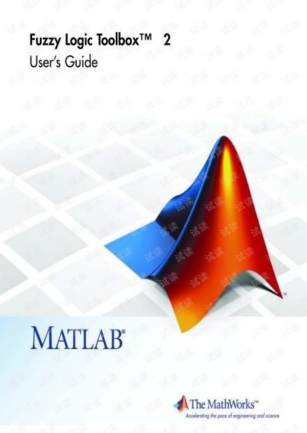 MATLAB 模糊逻辑工具箱Fuzzy Logic Toolbox 用户手册