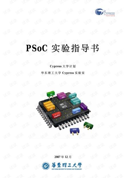 赛普拉斯PSOC中文资料