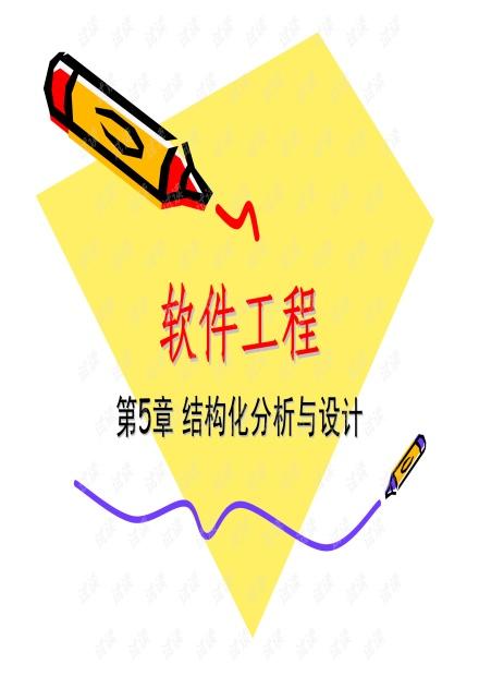 FUDAN-CH05 结构化分析与设计-