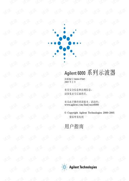 Agilent6000系列示波器用户指南(中文)