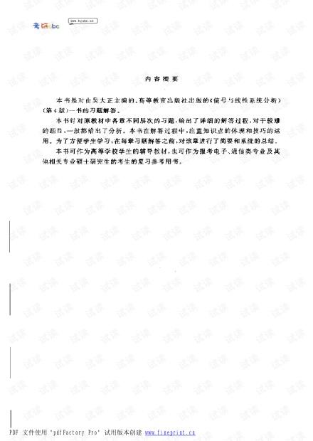 信号与线性系统分析(第4版)  吴大正 答案