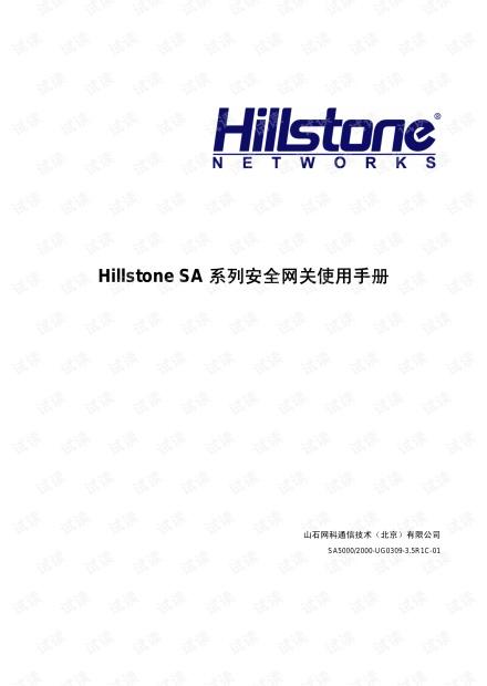 hillstone 防火墙详细配置