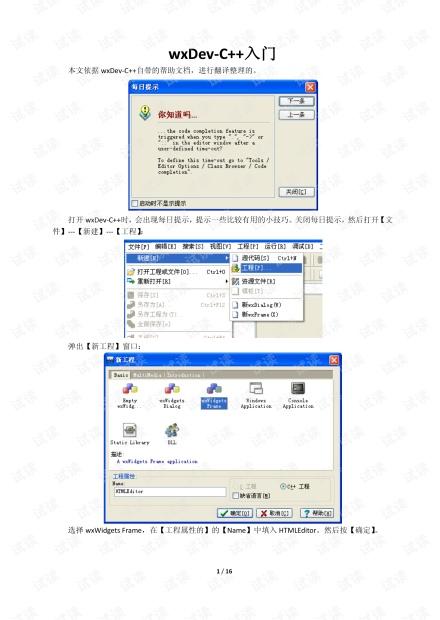 wxDev-C++使用入门