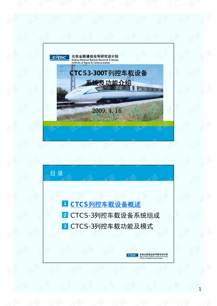 CTCS3-300T列控车载设备系统介绍