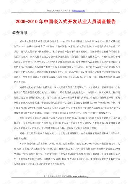2009-2010+年中国嵌入式开发从业人员调查报告