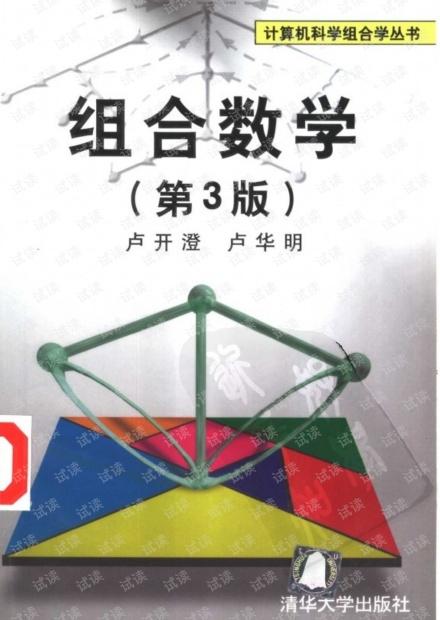 组合数学(第4版) 卢开澄 卢华明