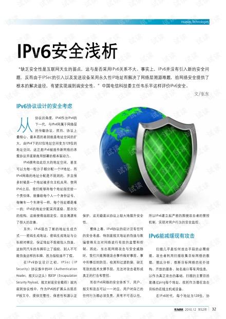运营探讨--ipv6安全浅析