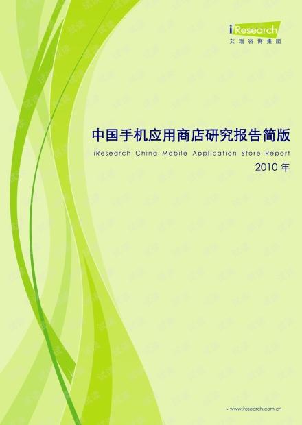 [艾瑞]中国手机应用商店研究报告简版