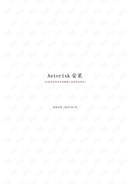 Asterisk安装.pdf
