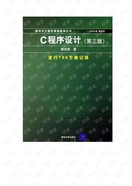 C语言设计第三版谭浩强-清晰中文 非掃瞄