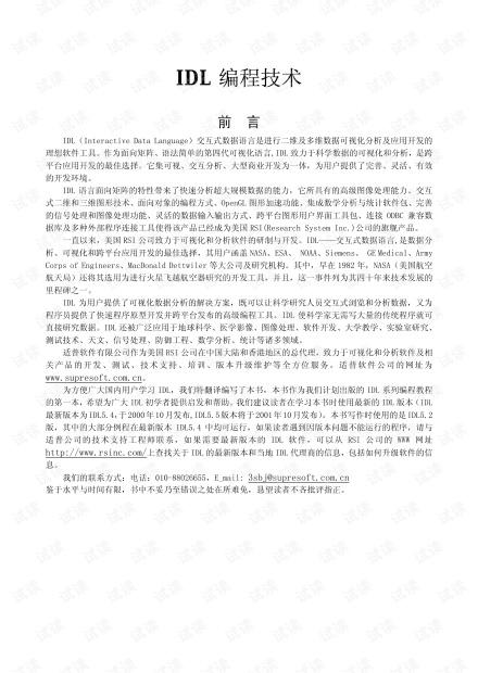 IDL 编程技术.pdf