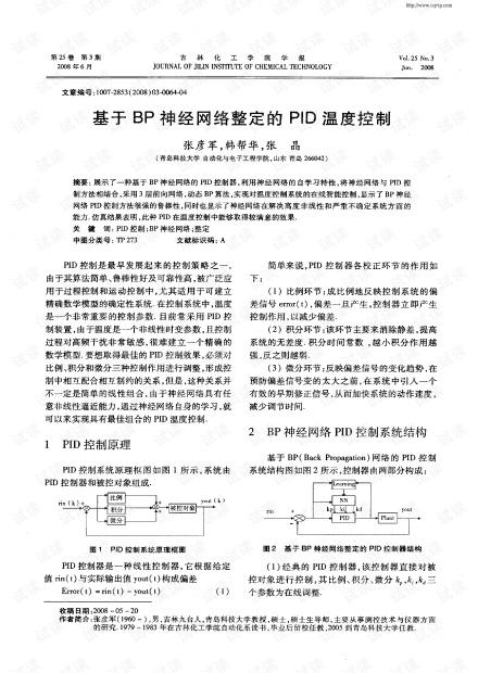 基于BP神经网络整定的PID温度控制.pdf